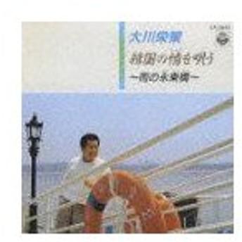 【送料無料選択可】大川栄策/韓国の情 (こころ)を唄う〜雨の永東橋 (ヨンドンキョ)〜 [オンデマンドCD]