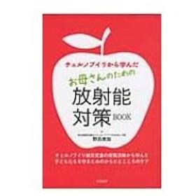 チェルノブイリから学んだお母さんのための放射能対策BOOK / 野呂美加  〔本〕