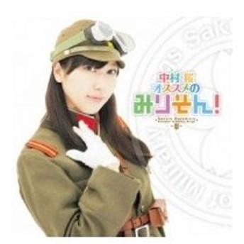 オムニバス(コンピレーション) / 中村桜オススメのみりそん! 〔CD〕