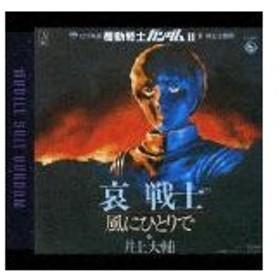 哀 戦士/井上大輔[CD]【返品種別A】