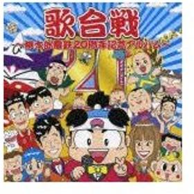 歌合戦〜桃太郎電鉄20周年記念アルバム〜/オムニバス[CD]【返品種別A】