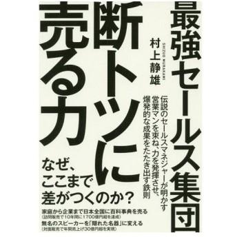 最強セールス集団断トツに売る力/村上静雄/著