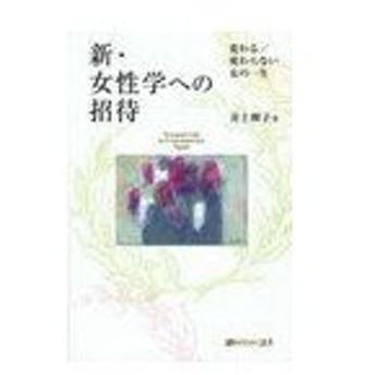新・女性学への招待 変わる/変わらない女の一生 (有斐閣選書)/井上輝子/著(単行本・ムック)