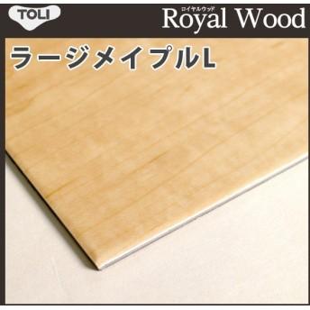 半額 フロアタイル フロアータイル 東リ 床材 ウッド 木目 ロイヤルウッド ラージメイプルL PWT-1091