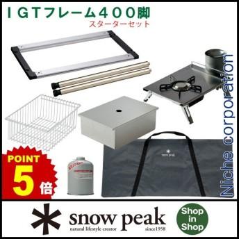 スノーピーク スノーピーク IGTフレーム400脚スターターセット SPK0-SET-CK-112-B キャンプ用品