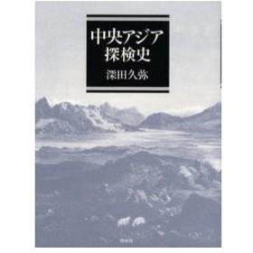 中央アジア探検史 新装版
