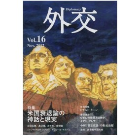 外交 Vol.16/「外交」編集委員会(単行本・ムック)