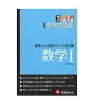 [本/雑誌]/高校標準問題集数学1/高校数学教育研究会/編著(単行本・ムック)