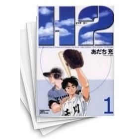 【中古】H2 [ワイド版] (1-17巻 全巻) 全巻セット コンディション(非常に良い)