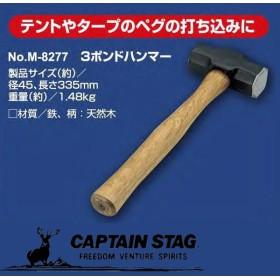 3ポンドハンマー M-8277