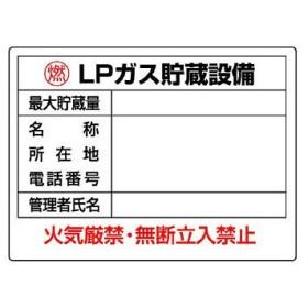 高圧ガス標識(エコユニボード) ユニット 827-61 LPガス貯蔵設備