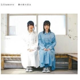 Liliumove/隣の席の君は