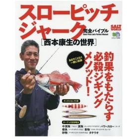 スローピッチジャーク完全バイブル 西本康 (エイムック)/西本康生