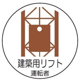ヘルメット用ステッカー (作業管理関係) ユニット 370-57 建築用リフト