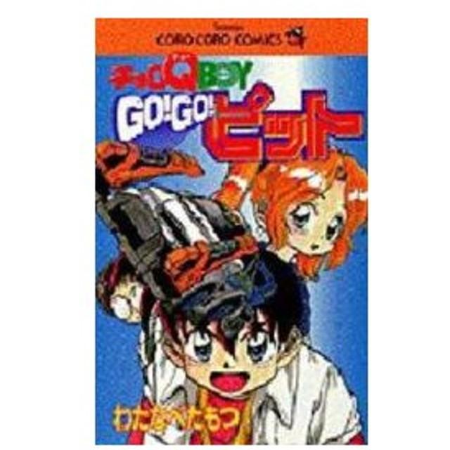 【在庫あり/即出荷可】【新品】チョロQ BOY GO!GO!ピット(1巻 全巻)
