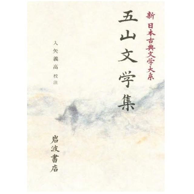 新日本古典文学大系 48