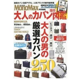 大人のカバン傑作図鑑 (e-MOOK)/宝島社