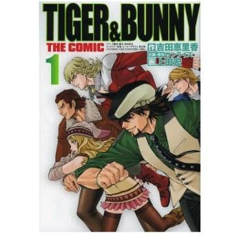 TIGER&BUNNY THE COMIC 1 (ヤングジャンプコミックス)/吉田恵里香/作 上田宏/画 サンライズ/企画・原作(コミックス)
