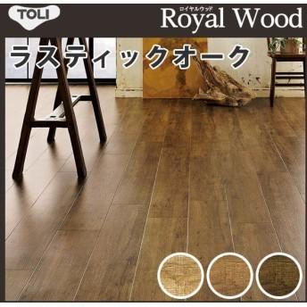 半額 フロアタイル フロアータイル 東リ 床材 ウッド 木目 ロイヤルウッド ラスティックオーク PWT-1037〜PWT-1039