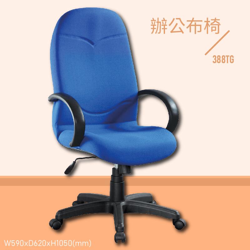 【大富】388TG『MIT辨公專用』辦公布椅 會議椅 主管椅 董事長椅 員工椅 氣壓式下降 舒適休閒椅 辦公用品 可調式