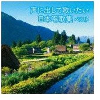 声に出して歌いたい 日本唱歌集/ダーク・ダックス[CD]【返品種別A】