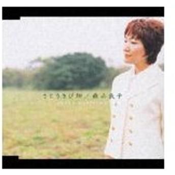 さとうきび畑/涙そうそう/森山良子[CD]【返品種別A】
