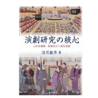 演劇研究の核心 人形浄瑠璃・歌舞伎から現代演劇 / 法月敏彦  〔本〕