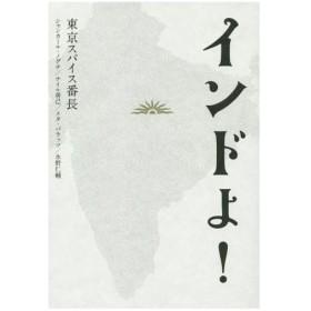 【ゆうメール利用不可】インドよ! (momo)/東京スパイス番長/文・写真