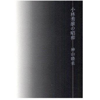小林秀雄の昭和