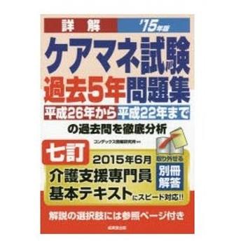 詳解ケアマネ試験過去5年問題集 '15年版〔2〕