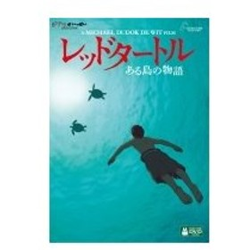 レッドタートル ある島の物語  〔DVD〕