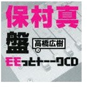 高橋広樹のモモっとトーークCD 保村真盤/ラジオ・サントラ[CD]【返品種別A】