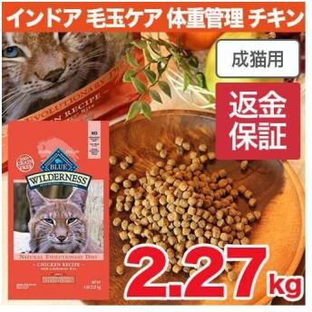 ブルーバッファロー BLUEウィルダネス 成猫用 インドア チキン 毛玉ケア&ウェイトコントロール 2.27kg