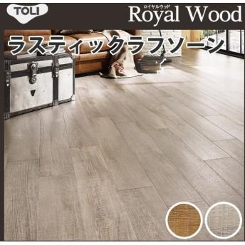 半額 フロアタイル フロアータイル 東リ 床材 ウッド 木目 ロイヤルウッド ラスティックラフソーン PWT-1040〜PWT-1041