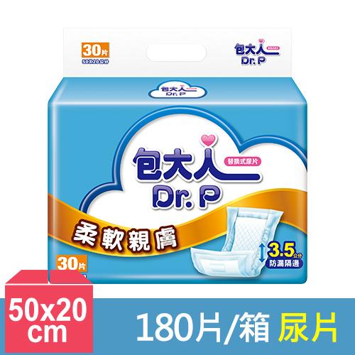 【包大人】替換式尿片-柔軟親膚-50x20cm(30片x6包/箱)