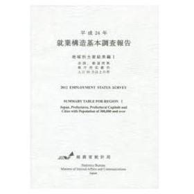 就業構造基本調査報告 平成24年地域別主要結果編1
