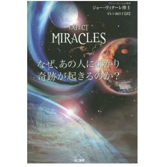 なぜ、あの人にばかり奇跡が起きるのか / 原タイトル:Expect Miracles 原著第2版の翻訳/ジョー・ヴィターレ/著 プ