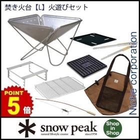 スノーピーク スノーピーク 焚き火台 L 火遊びセット キャンプ用品