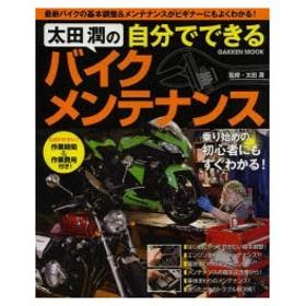 太田潤の自分でできるバイクメンテナンス
