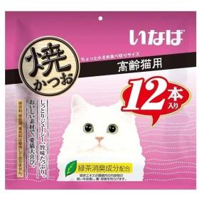いなばペットフード 焼かつお 高齢猫用 12本入り  QSC-27 (D)