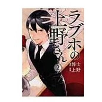 ラブホの上野さん 2 Mfコミックス フラッパーシリーズ / 博士  〔コミック〕