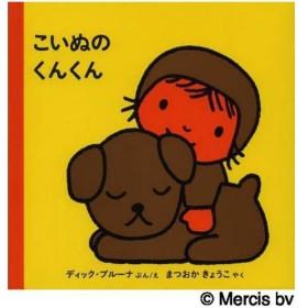 こいぬのくんくん / 原タイトル:snuffie/ディック・ブルーナ/ぶんえ まつおかきょうこ/やく(児童書)