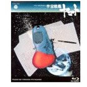 MV SERIES(ミュージックビデオ シリーズ)宇宙戦艦ヤマト【Blu-ray】/アニメーション[Blu-ray]【返品種別A】