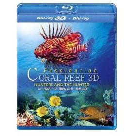 【送料無料選択可】ドキュメンタリー/コーラルリーフ/海のハンターたち 3D [Blu-ray]