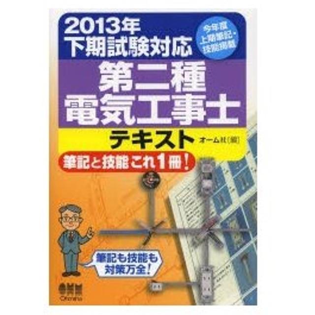 第二種電気工事士テキスト 筆記と技能これ1冊! 2013年下期試験対応