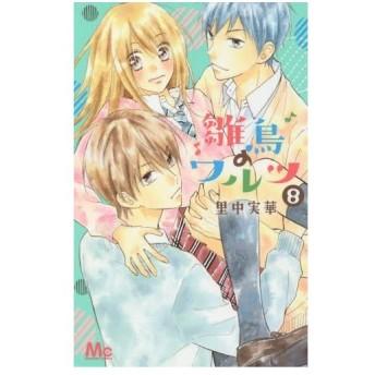 雛鳥のワルツ 8 (マーガレットコミックス)/里中実華/著(コミックス)