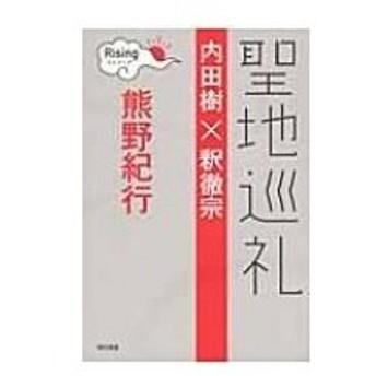 聖地巡礼ライジング 熊野紀行 / 内田樹 ウチダタツル  〔本〕