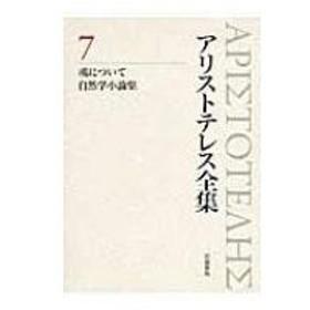 アリストテレス全集 7 魂について / 自然学小論集 / アリストテレス  〔全集・双書〕