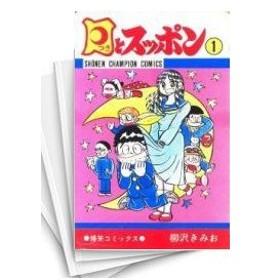 【中古】月とスッポン (1-23巻 全巻) 全巻セット コンディション(良い)