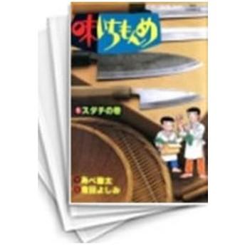 【中古】味いちもんめ (1-33巻 全巻) 全巻セット コンディション(可)